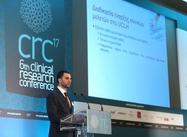 Ομιλία-Παρουσίαση:  Apostolos Papachristos, PharmD, MSc, Oncology Pharmacist, UCLH NHS Foundation Trust Τίτλος Παρουσίασης: «Οφέλη των κλινικών μελετών σε βρετανικό νοσοκομείο»